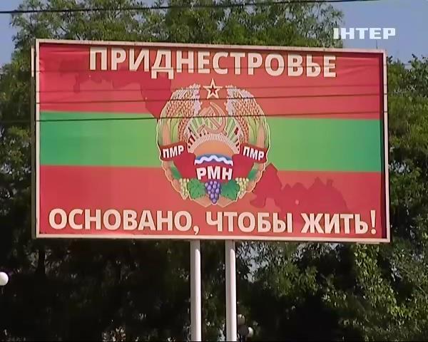 Приднестровье почему не признает россия
